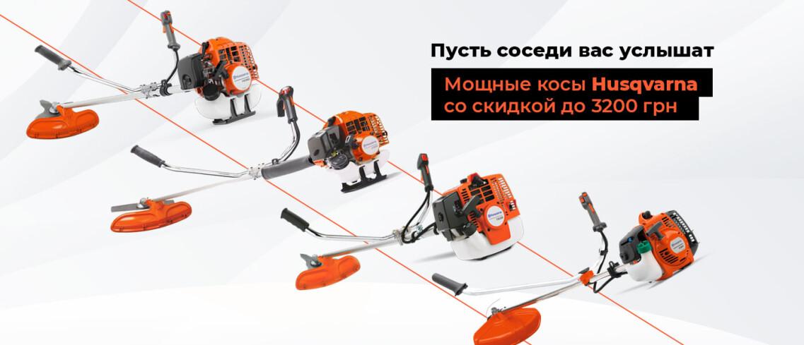 Акция на мотокосы Husqvarna: сэкономьте от 1000 до 3200 грн