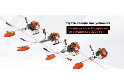 aktsiya-na-motokosi-husqvarna-zaoshchadzhuyte-vid-1000-do-3200-grn-zamovivshi-tovar-do-30-chervnya-2019-roku