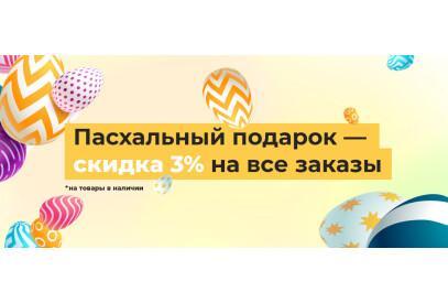 paskhalnyy-podarok-ot-motoblok-dopolnitelnaya-skidka-na-vse-zakazy