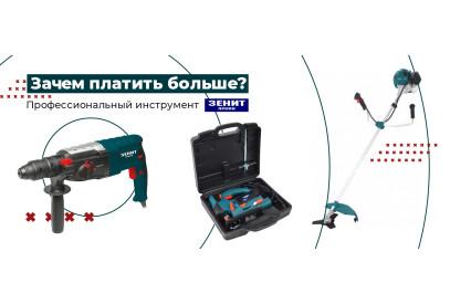 zachem-platit-bolshe-vybiraem-professionalnyy-instrument-zenit