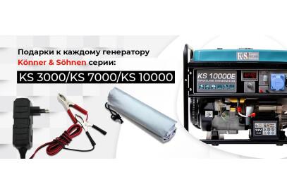 aktsiya-knner-amp-shnen-novogodnie-podarki-pri-pokupke-generatorov
