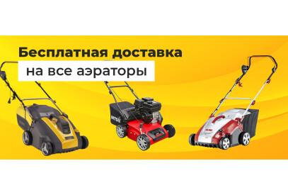 besplatnaya-dostavka-na-aeratory-1